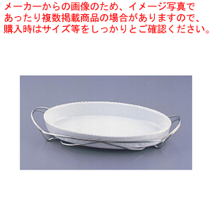SAシャトレ 小判グラタンセット 13-PB200-36 白【 チェーフィングディッシュ バイキング 皿 陶器 サラダバー フードバー 】 【厨房館】