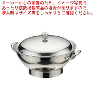 SW18-8A型スープチューリン 大【 スープウォーマー チェーフィング 】 【厨房館】
