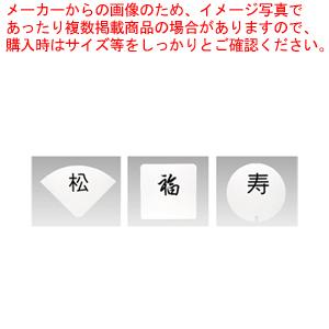UK テーブルナンバースタンド用プレート 丸型 彫アルファベット1文字 【厨房館】