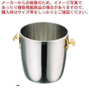 UK18-8シャンパンクーラー B(ローズハンドル)【 シャンパンクーラー 】 【厨房館】