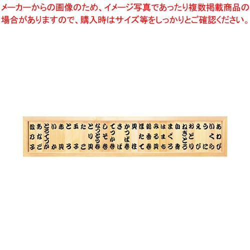 白木 メニュー額 HM-180 (27枚入) 文字入【 メーカー直送/代引不可 】 【厨房館】