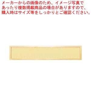 白木 メニュー額 H-180 (27枚入)文字なし【 メーカー直送/代引不可 】 【厨房館】