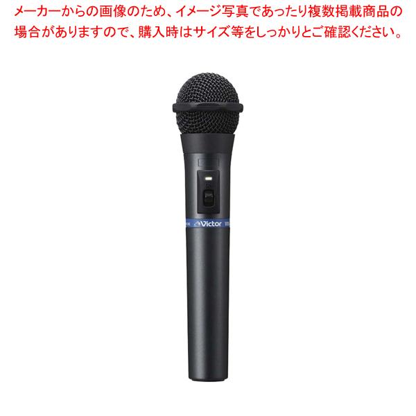 ビクター ワイヤレスマイクロホン WM-P970【 メーカー直送/代引不可 】 【厨房館】