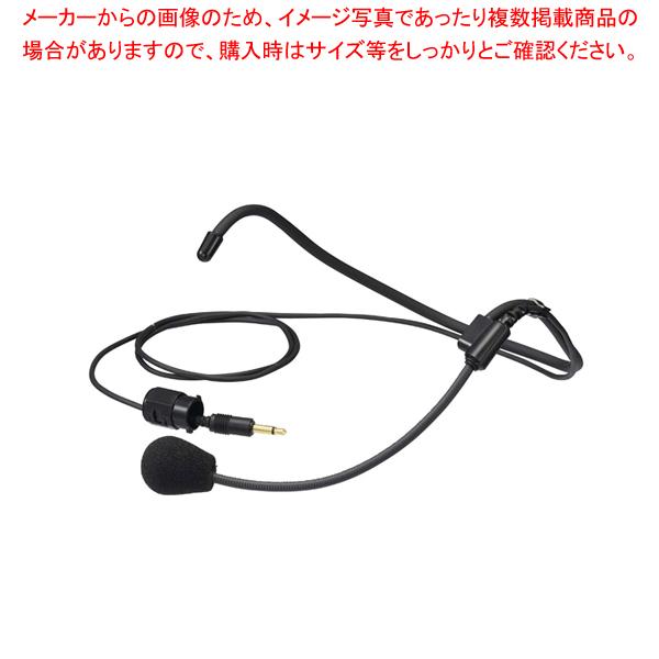 ビクター ヘッドセットマイクキット WT-UM82【 メーカー直送/代引不可 】 【厨房館】