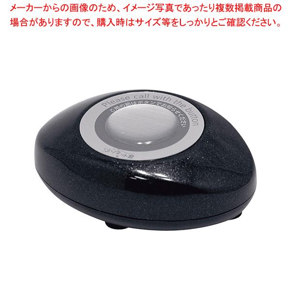 ソネット君 スリム型送信機 STR-SPB パールブラック 【厨房館】
