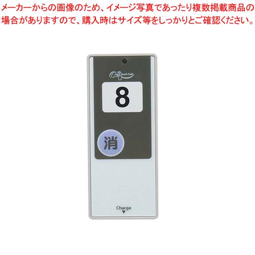 ワンタッチコールシステム 受信機 WRE【 メーカー直送/代引不可 】 【厨房館】