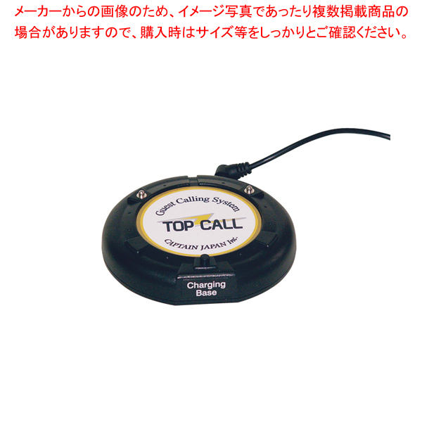 TOP CALL フラッシュコースター 充電器【厨房館】【メーカー直送/代引不可】