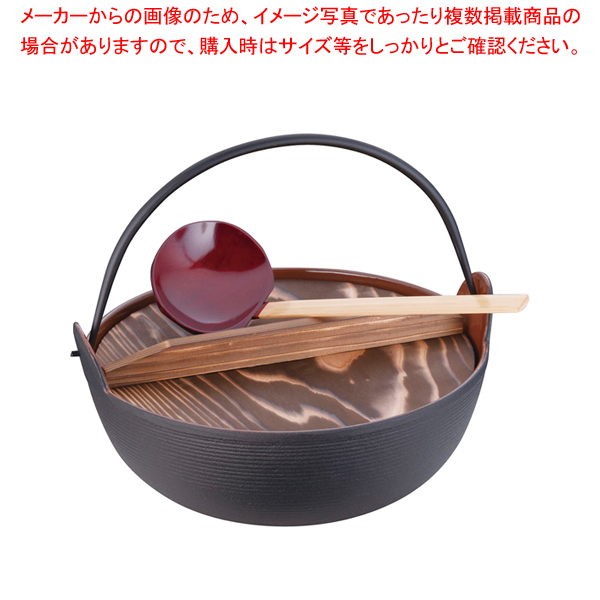 五進 田舎鍋(鉄製内面茶ホーロー仕上) 24cm(杓子付)【 料理宴会用 田舎鍋 】 【厨房館】