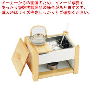 白木湯豆腐セット(固形燃料用) CW-403【 湯豆腐鍋 】 【厨房館】