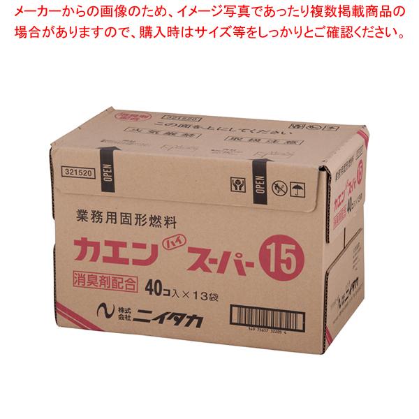 固形燃料 カエンハイスーパー 15g(40個×13袋入)【 鍋料理用備品 固形燃料 】 【厨房館】