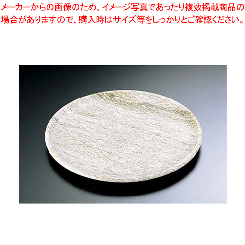 石器 丸皿 YSSJ-011 34cm 【厨房館】