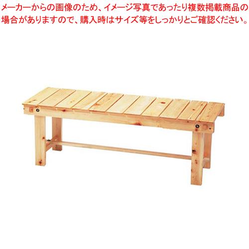 白木 縁台【 メーカー直送/代引不可 】 【厨房館】