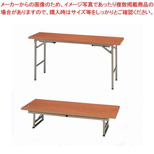 会議用テーブル ハイ・ロー兼用タイプ KRH1845NT (チーク)【 メーカー直送/代引不可 】 【厨房館】