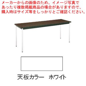 テーブル(棚無) MT2702 (C)ホワイト【 家具 会議テーブル 長机 】 【厨房館】