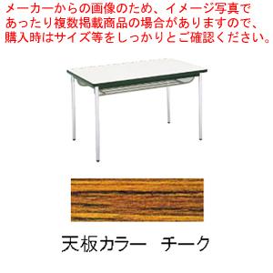 テーブル(棚付) MT2712 (A)チーク【 家具 会議テーブル 長机 】 【厨房館】