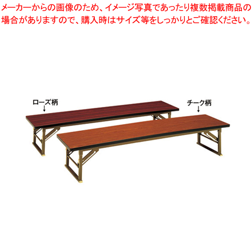 座敷テーブル(チーク柄) Z156-TB【 家具 会議テーブル 長机 】 【厨房館】