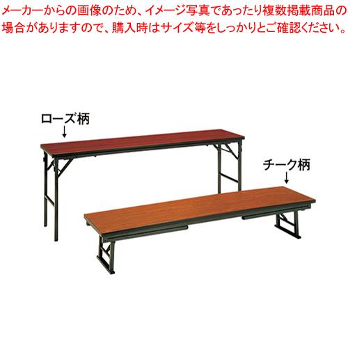 座卓兼用テーブル(チーク柄) SZ26-TB【 家具 会議テーブル 長机 】 【厨房館】
