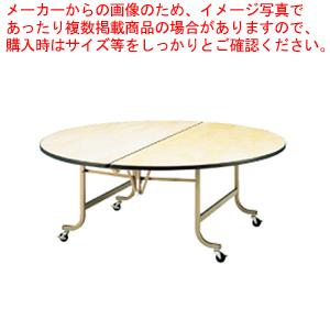 フライト 円テーブル FRS1200 【厨房館】【メーカー直送/代引不可】