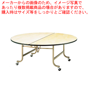 フライト 円テーブル FRS2000 【厨房館】【メーカー直送/代引不可】