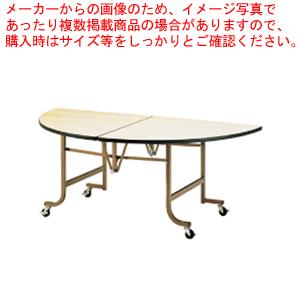 フライト 半円テーブル FHS1500 【厨房館】【メーカー直送/代引不可】