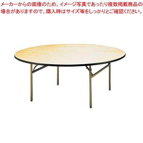 KB型 円テーブル KBR1800 【厨房館】【メーカー直送/代引不可】