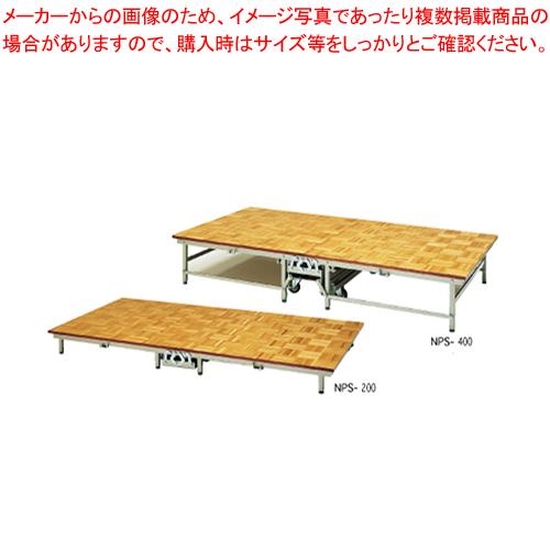 ポータブルステージ NPS-800【厨房館】【メーカー直送/代引不可】