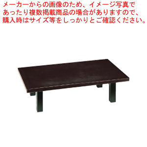 SA座卓(折脚)茶乾漆 1200×750×H330mm【 メーカー直送/代引不可 】 【厨房館】