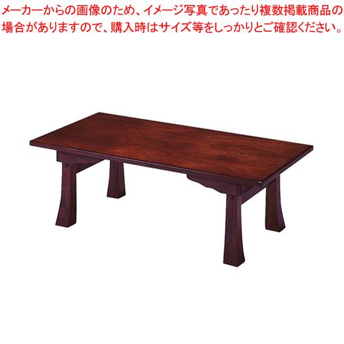 座卓 二月堂 ケヤキ R-16-09 【厨房館】