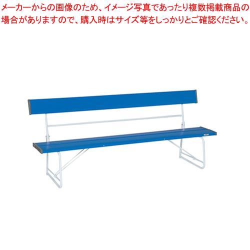 折りたたみ式背付ベンチ 1800 BC-300-018 青【 家具 ベンチ 】 【厨房館】