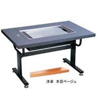 お好み焼鉄板ロースターHHN-6036D 洋卓木目ベージュ LPガス 【厨房館】