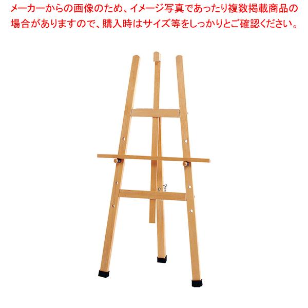 シンビ 木製イーゼル OS-21NW 白木 【厨房館】