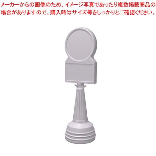 サインタワー Bタイプ(注水式) 868-88GY(グレー)【厨房館】【メーカー直送/代引不可】
