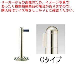 ガイドポールベルトタイプ GY111 C(H760mm)【厨房館】【メーカー直送/代引不可】