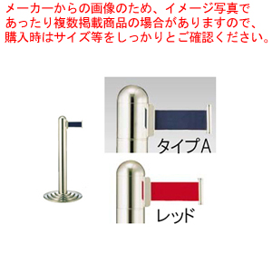 ガイドポールベルトタイプ GY111 A(H760mm)レッド【厨房館】【メーカー直送/代引不可】