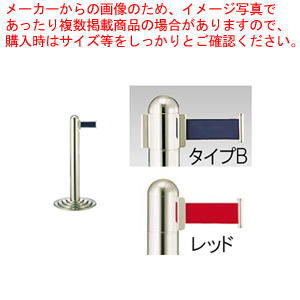 ガイドポールベルトタイプ GY111 B(H760mm)レッド【厨房館】【メーカー直送/代引不可】