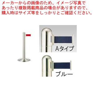 ガイドポールベルトタイプ GY112 A(H760mm)ブルー【厨房館】【メーカー直送/代引不可】