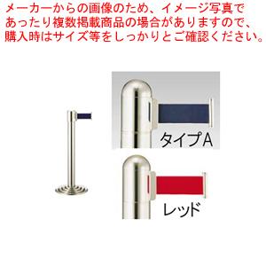 ガイドポールベルトタイプ GY211 A(H730mm)レッド【厨房館】【メーカー直送/代引不可】