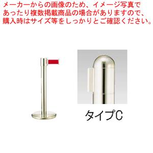 ガイドポールベルトタイプ GY411 C(H700mm)【厨房館】【メーカー直送/代引不可】
