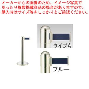 ガイドポールベルトタイプ GY412 A(H700mm)ブルー【厨房館】【メーカー直送/代引不可】