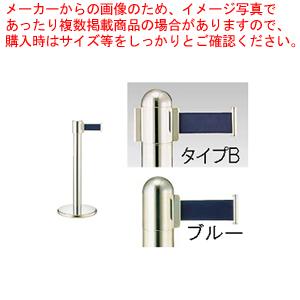 ガイドポールベルトタイプ GY412 B(H700mm)ブルー【厨房館】【メーカー直送/代引不可】