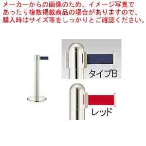 ガイドポールベルトタイプ GY412 B(H700mm)レッド【厨房館】【メーカー直送/代引不可】