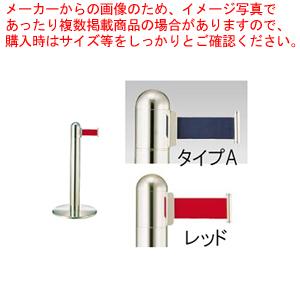 ガイドポールベルトタイプ GY311 A(H730mm)レッド【厨房館】【メーカー直送/代引不可】