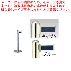 ガイドポールベルトタイプ GY312 A(H730mm)ブルー【厨房館】【メーカー直送/代引不可】