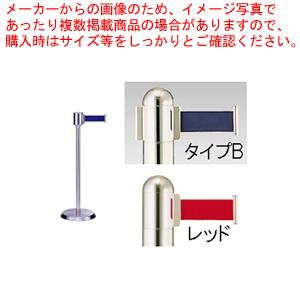 ガイドポールベルトタイプ GY811 Bタイプ レッド【厨房館】【メーカー直送/代引不可】
