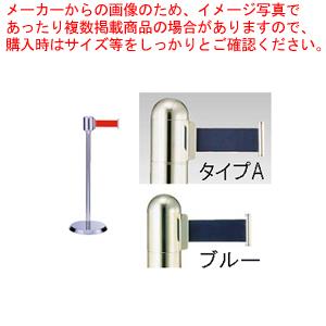 ガイドポールベルトタイプ GY812 Aタイプ ブルー【厨房館】【メーカー直送/代引不可】