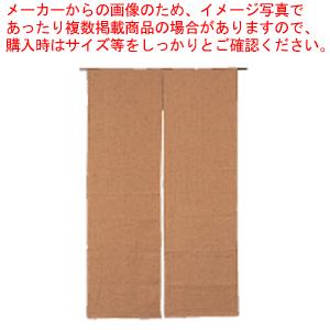 NKM0015半間のれん 柿渋染 無地 【厨房館】【店舗備品 暖簾 のれん 】