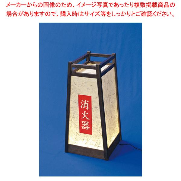 消火器ボックス照明 燈 SK-W01 【厨房館】