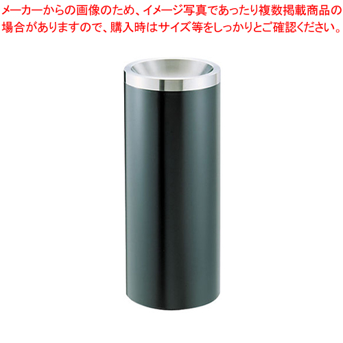 SAスモーキングスタンド ACS-250【 灰皿 アッシュトレイ 】 【厨房館】