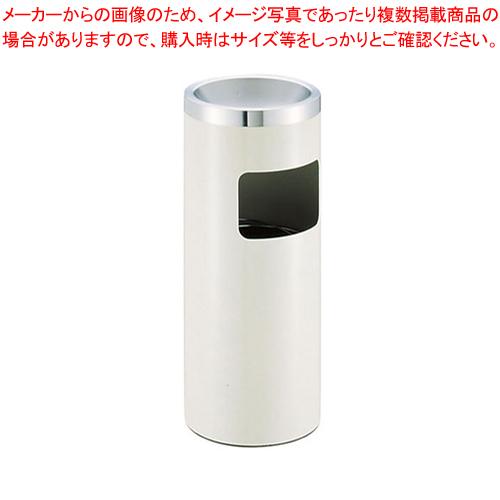 SAスモーキングスタンド ES-250【 灰皿 アッシュトレイ 】 【厨房館】