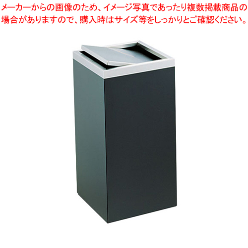 SAダストボックス AHK-300【 店舗備品 ごみ箱 】 【厨房館】